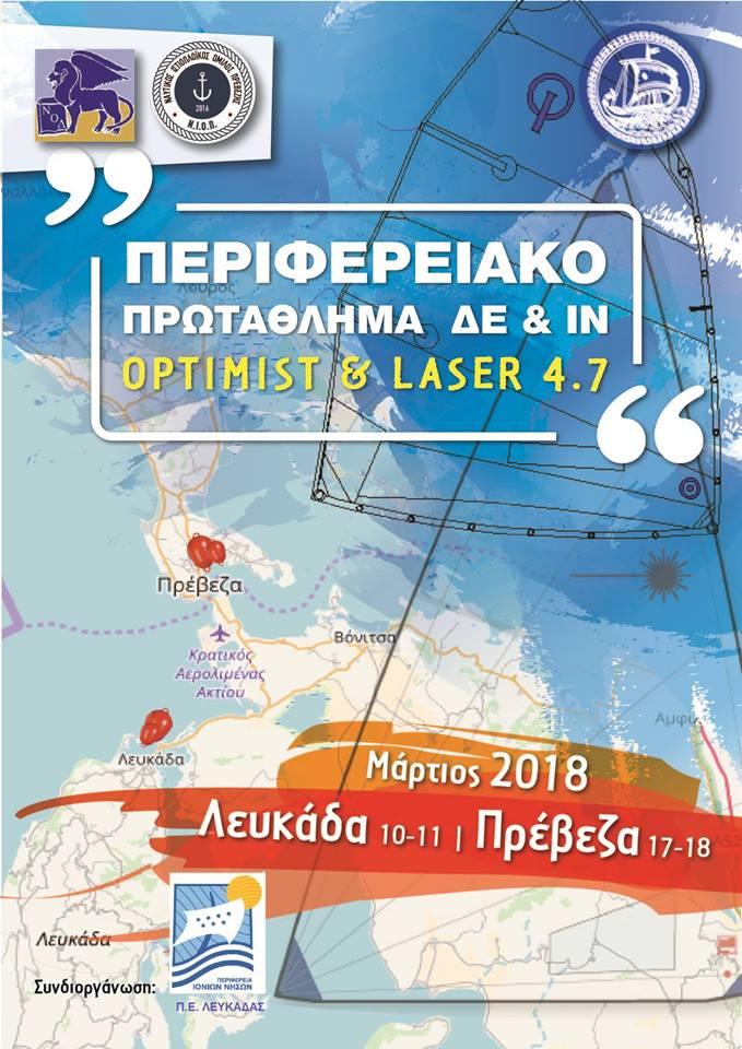 Περιφερειακό πρωτάθλημα Optimist & Laser 4.7 ΔΕ&ΙΝ